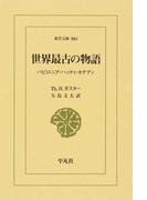 世界最古の物語 バビロニア・ハッティ・カナアン (東洋文庫)(東洋文庫)
