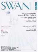 SWAN MAGAZINE Vol.49(2017秋号) 〈特集〉〈ロシアの季節〉開幕を飾る来日60周年ボリショイ・バレエ