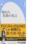 魯山人美食の名言 (平凡社新書)(平凡社新書)