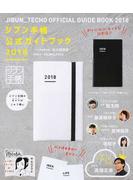 ジブン手帳公式ガイドブック 2018