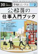 公務員の仕事入門ブック 30年度試験対応 (公務員試験受験ジャーナル特別企画)