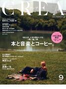 CREA (クレア) 2017年 09月号 [雑誌]