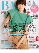 増刊BAILA(バイラ) 2017年 09月号 [雑誌]