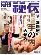 月刊 秘伝 2017年 09月号 [雑誌]