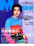 MEN'S NON・NO (メンズ ノンノ) 2017年 09月号 [雑誌]