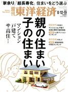 週刊 東洋経済 2017年 8/19号 [雑誌]