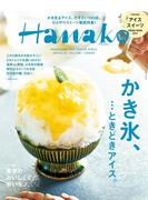 Hanako 2017年 8月10日号 No.1138 [かき氷、・・・ときどきアイス。]