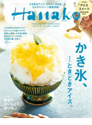 Hanako 2017年 8月10日号 No.1138 [かき氷、・・・ときどきアイス。](Hanako)