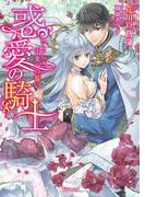 惑愛の騎士~いとしき王女への誓い~(ヴァニラ文庫)