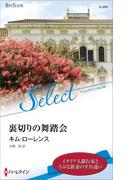 裏切りの舞踏会【ハーレクイン・セレクト版】(ハーレクイン・セレクト)