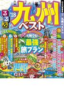 るるぶ九州ベスト'18(るるぶ情報版(国内))
