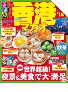 るるぶ香港 マカオ'18(るるぶ情報版(海外))