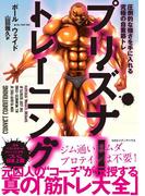 プリズナー・トレーニング 圧倒的な強さを手に入れる究極の自重筋トレ