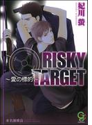 RISKY TARGET ~愛の標的~【イラスト入り】(ガッシュ文庫)