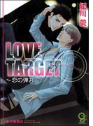 LOVE TARGET ~恋の弾丸~【イラスト入り】(ガッシュ文庫)