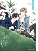 やさしい恋が育つまで(13)(Chara comics)