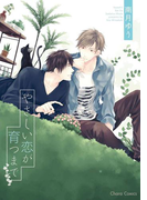 やさしい恋が育つまで(12)(Chara comics)