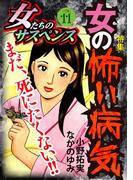 女たちのサスペンス vol.11女の怖い病気(家庭サスペンス)