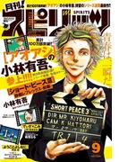 月刊 ! スピリッツ 2017年9月号(2017年7月27日発売)