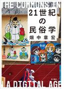 21世紀の民俗学(角川学芸出版単行本)