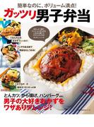 ガッツリ男子弁当(主婦の友生活シリーズ)