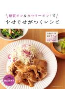 【期間限定価格】糖質オフ&カロリーオフ!で やせぐせがつくレシピ