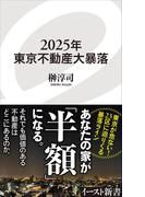 2025年東京不動産大暴落(イースト新書)