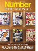 Number 甲子園ベストセレクションI 9人の怪物を巡る物語(文春e-book)