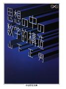 思想の中の数学的構造(ちくま学芸文庫)