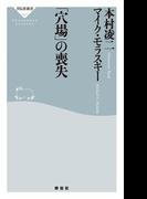 「穴場」の喪失(祥伝社新書)