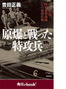 原爆と戦った特攻兵 8・6広島、陸軍秘密部隊(レ)の救援作戦 (角川ebook nf)(角川ebook nf)