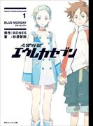 交響詩篇エウレカセブン 1 BLUE MONDAY(角川スニーカー文庫)
