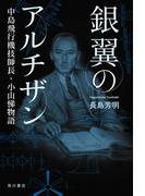 銀翼のアルチザン 中島飛行機技師長・小山悌物語(角川書店単行本)