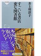 すごい古書店 変な図書館 (祥伝社新書)(祥伝社新書)