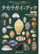 タカラガイ・ブック 日本のタカラガイ図鑑 改訂版