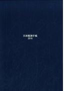 天体観測手帳2018