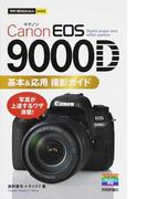 Canon EOS 9000D基本&応用撮影ガイド