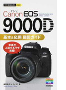 Canon EOS 9000D基本&応用撮影ガイド (今すぐ使えるかんたんmini)