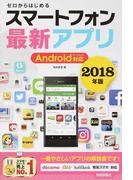 スマートフォン最新アプリ Android対応 2018年版
