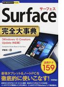 Surface完全大事典 活用テク159
