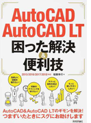 AutoCAD/AutoCAD LT困った解決&便利技 2015/2016/2017/2018対応