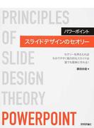 パワーポイントスライドデザインのセオリー セオリーを押さえればわかりやすく魅力的なスライドは誰でも簡単に作れる!