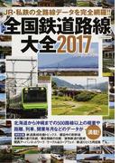 全国鉄道路線大全 JR・私鉄の全路線データを完全網羅!! 2017
