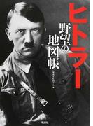ヒトラー野望の地図帳