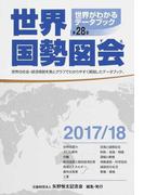 世界国勢図会 世界がわかるデータブック 2017/18