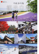 観光白書 平成29年版