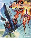 BATSUGUN TRUTH STORY BATSUGUN COMIC+MUSIC CD+MAKING