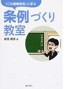 「ごみ屋敷条例」に学ぶ条例づくり教室
