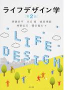 ライフデザイン学 第2版