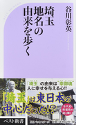 埼玉地名の由来を歩く (ベスト新書)(ベスト新書)
